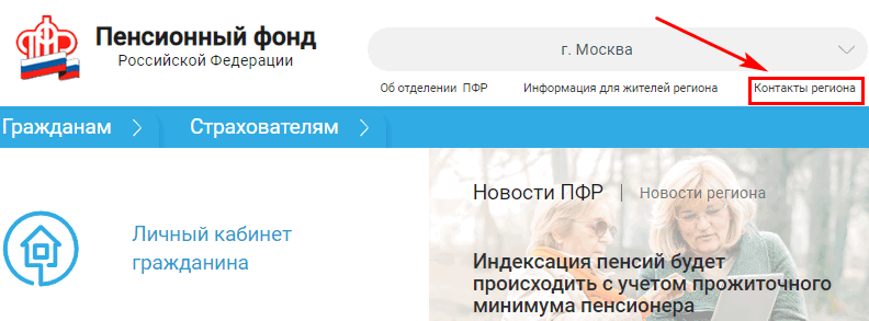 Контакты региона пфр