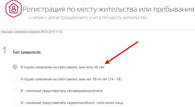 услуга регистрации граждан - анкета