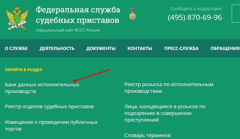 банк данных исполнительного производства на фссп