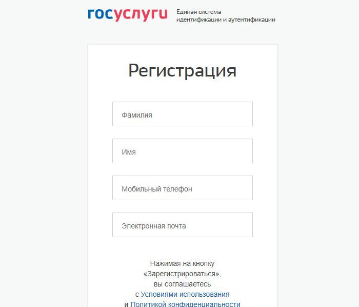 портал госуслуг - регистрация