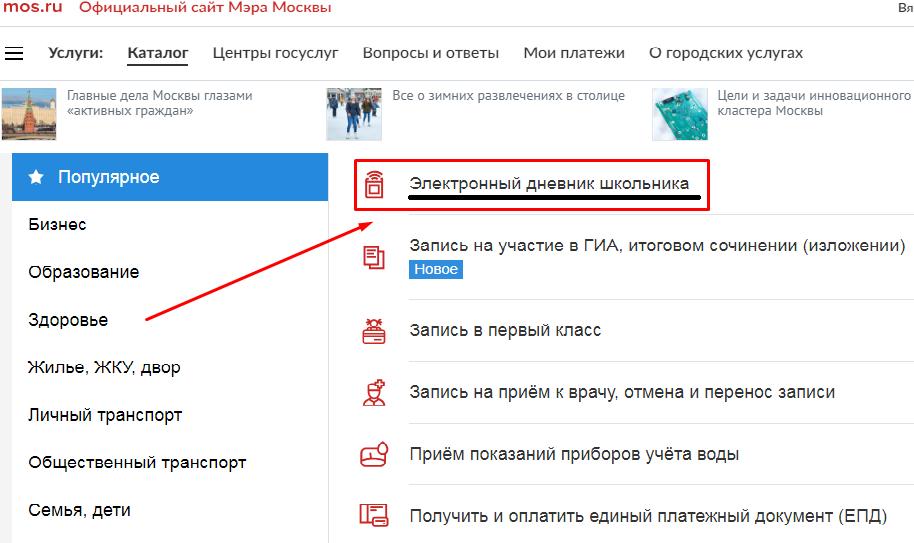 дневник школьника на сайте мэра москвы
