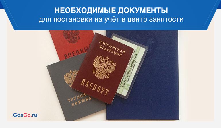 документы для постановки на учёт в центр занятости