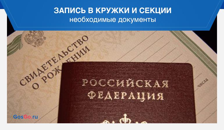 документы для записи в кружки и секции