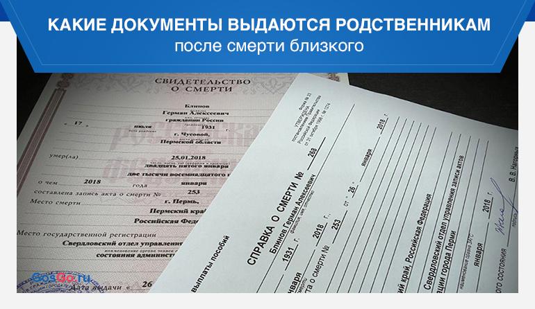документы о смерти