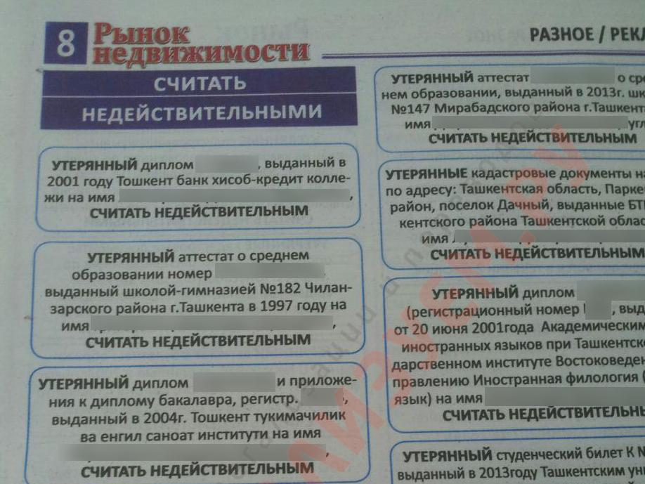 заявление в местной газете об аттестате
