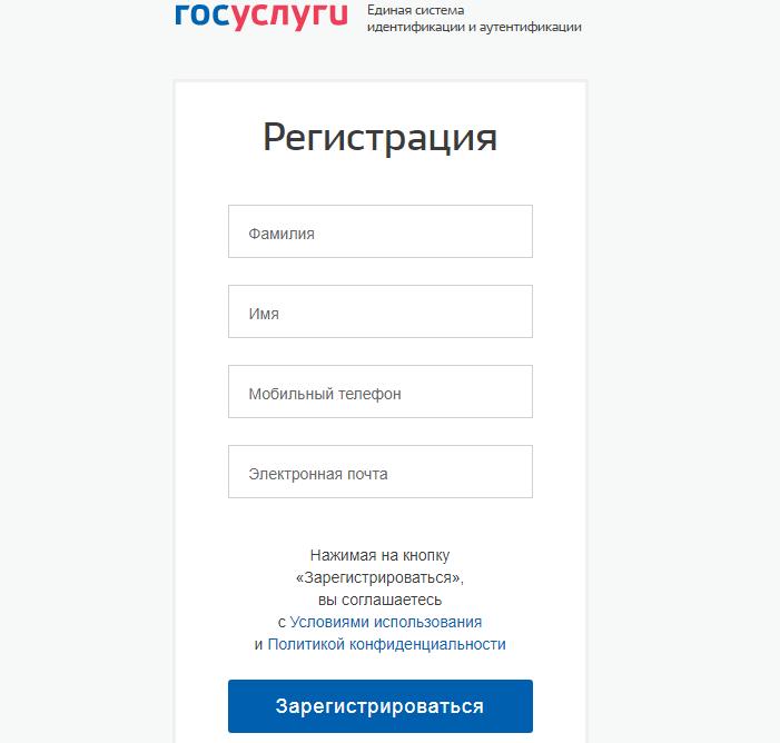 регистрация госуслуги