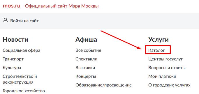 каталог услуг на мос ру