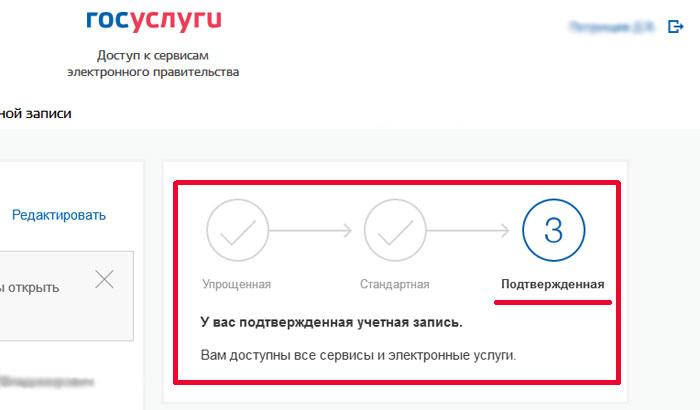 портал госуслуг подтверждение учетной записи