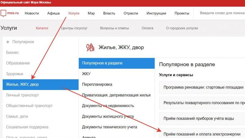передача показаний счетчика энергии на сайте мэра москвы