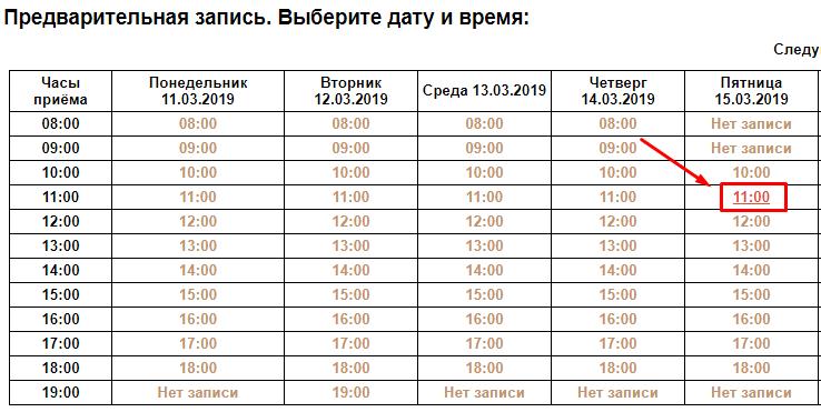 выбор даты посещения мфц