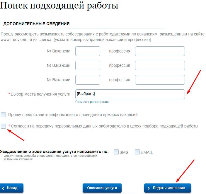 подача заявления на поиск работы