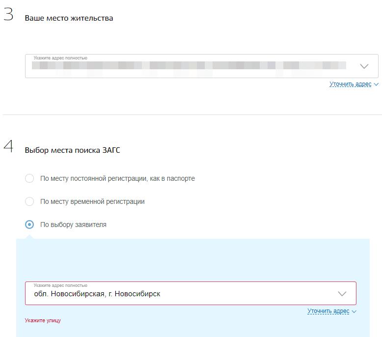 подача заявления в загс онлайн