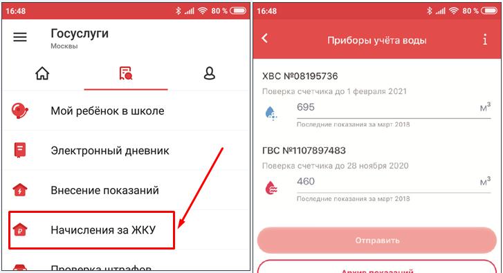 оплата жку мобильном приложении Mos.ru