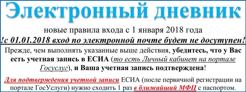 электронный дневник школьника ЕСИА