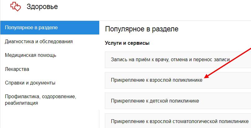 регистрация в поликлинике на сайте мэра москвы