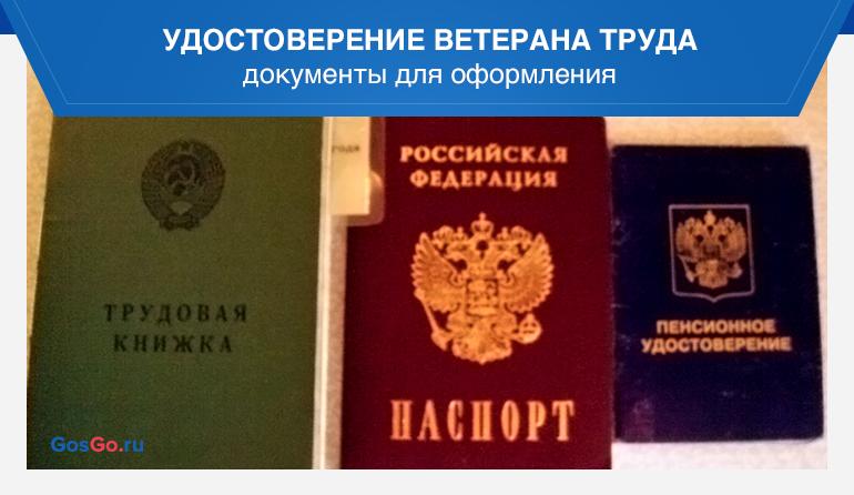 удостоверение ветерана труда документы для оформления