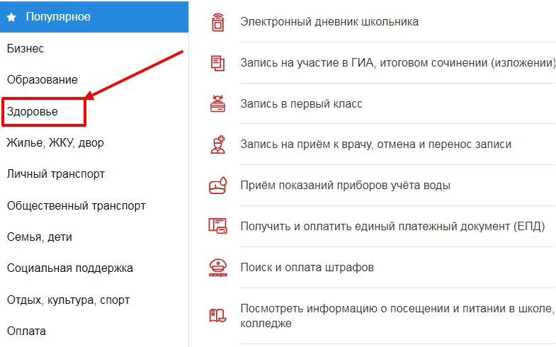 услуги здоровья на сайте мэра москвы