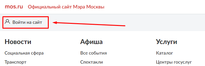 вход на сайт мос ру