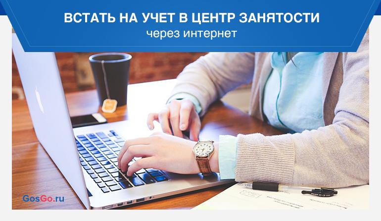 встать на учет в центр занятости через интернет