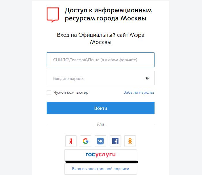 ввод данных для входа на сайт мэра москвы