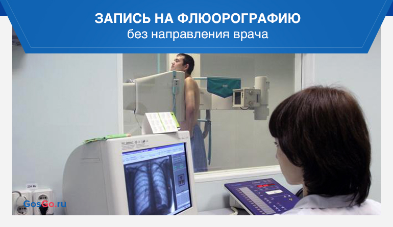 записаться на флюорографию без направления врача