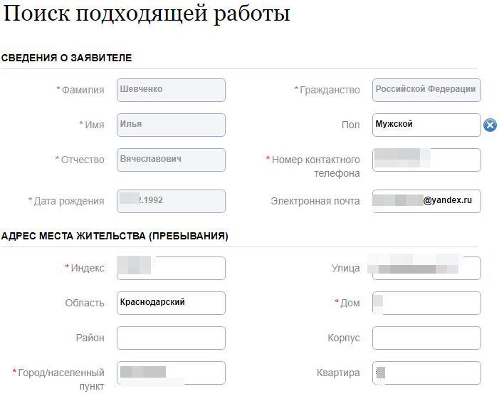 заполнение личных данных для поиска работы