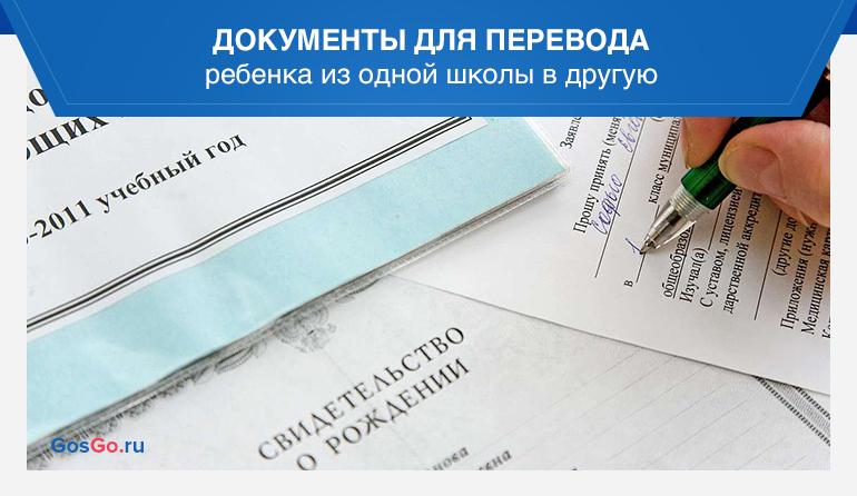 Документы для перевода ребенка в другую школу