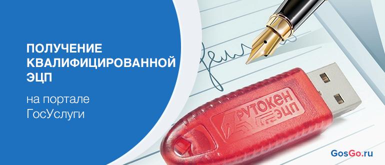 Как на Госуслугах получить усиленную квалифицированную электронную подпись