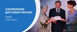 Как оформить доставку пенсии через Госуслуги