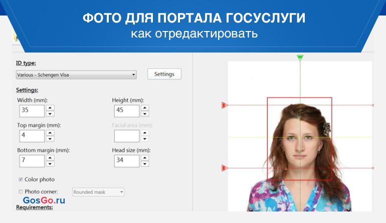 Как отредактировать снимок для госуслуг
