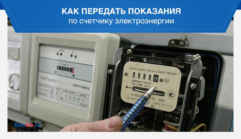Как передать показания по счетчику электроэнергии