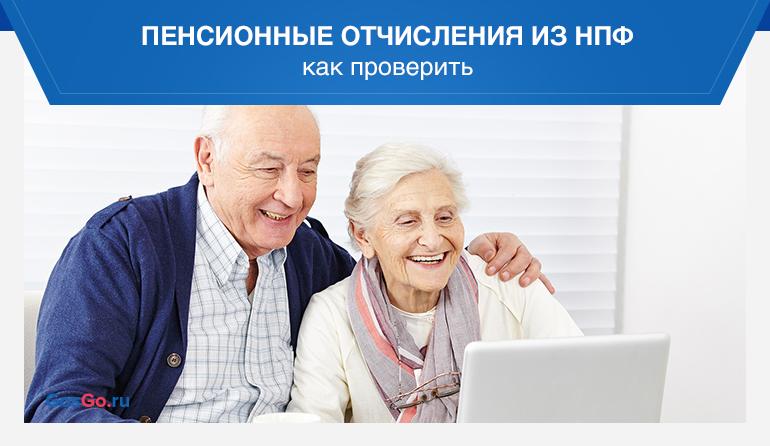 Как проверить пенсионные отчисления из НПФ