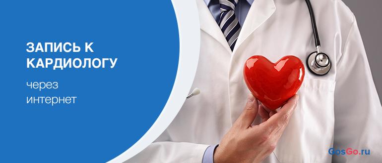 Как записаться к кардиологу через интернет
