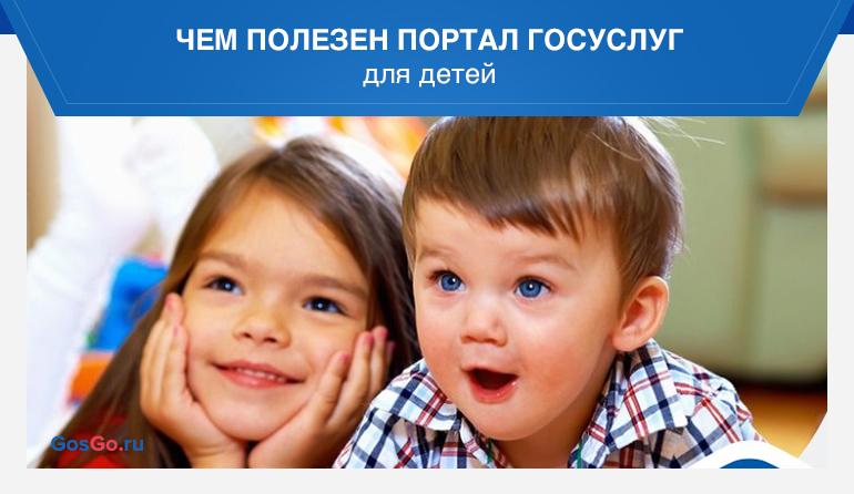 Какие услуги на портале полезны для детей