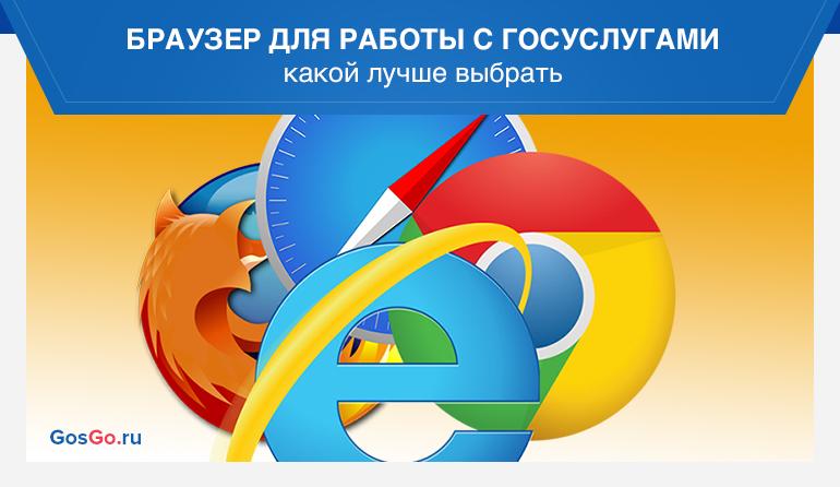 Какой браузер лучше всего работает с Госуслугами