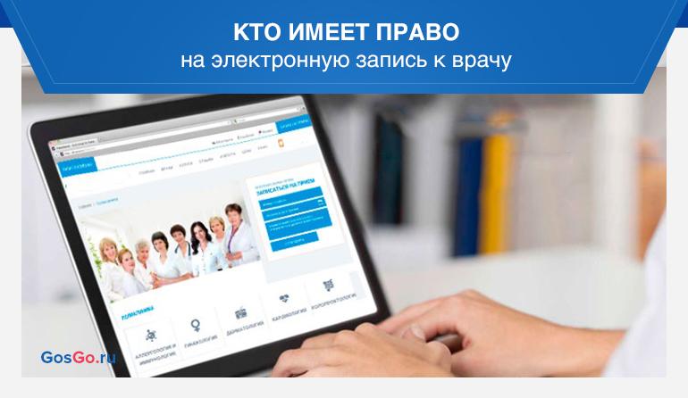 Кто имеет право на электронную запись к врачу