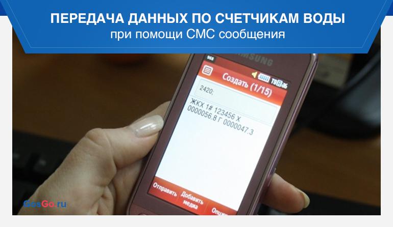 Передача показаний счетчика по смс