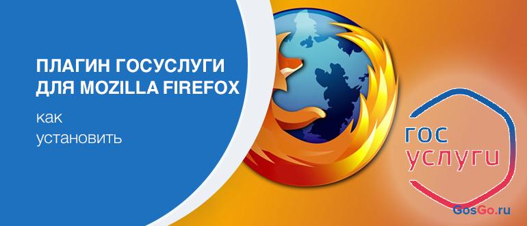 Плагин Госуслуги для браузера Mozilla Firefox