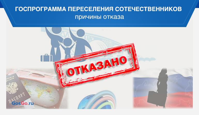 Почему может быть отказано в оформлении российского гражданства