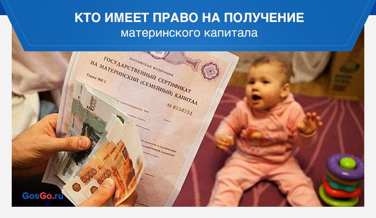 Право на получение материнского капитала