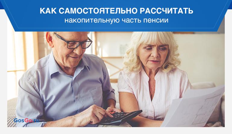 Предварительный расчет накопительной части пенсии