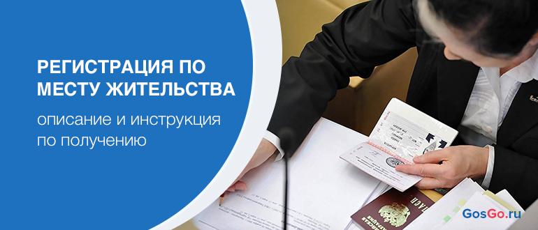 Регистрация по месту жительства как получить