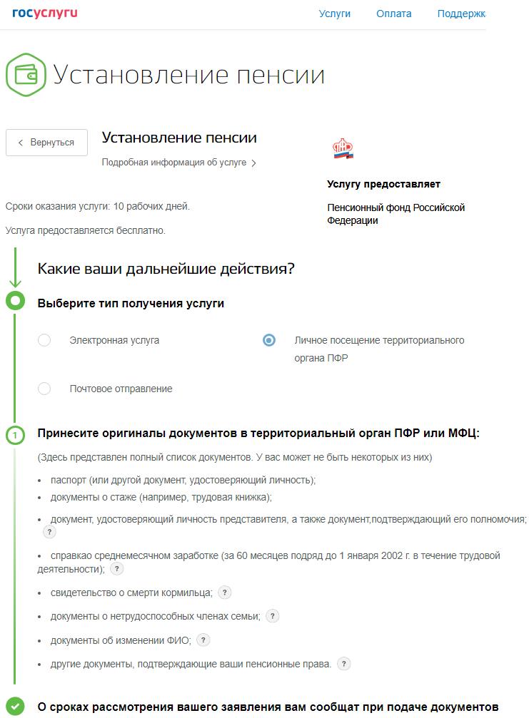 информация об услуге пфр