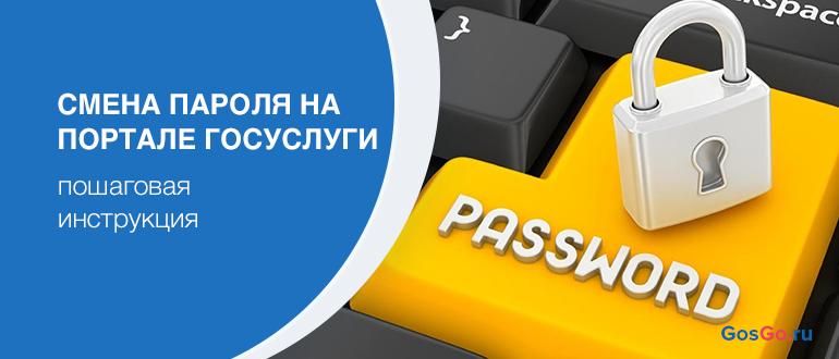 Смена пароля на портале Госуслуги