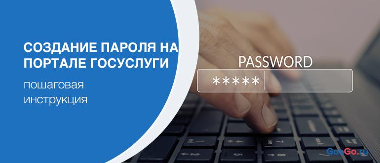 Создание пароля на портале Госуслуги
