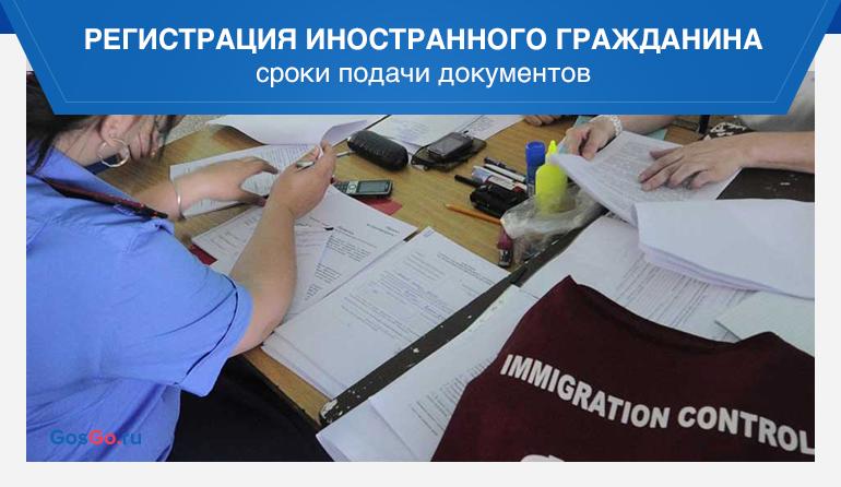 Сроки подачи документов на регистрацию иностранного гражданина