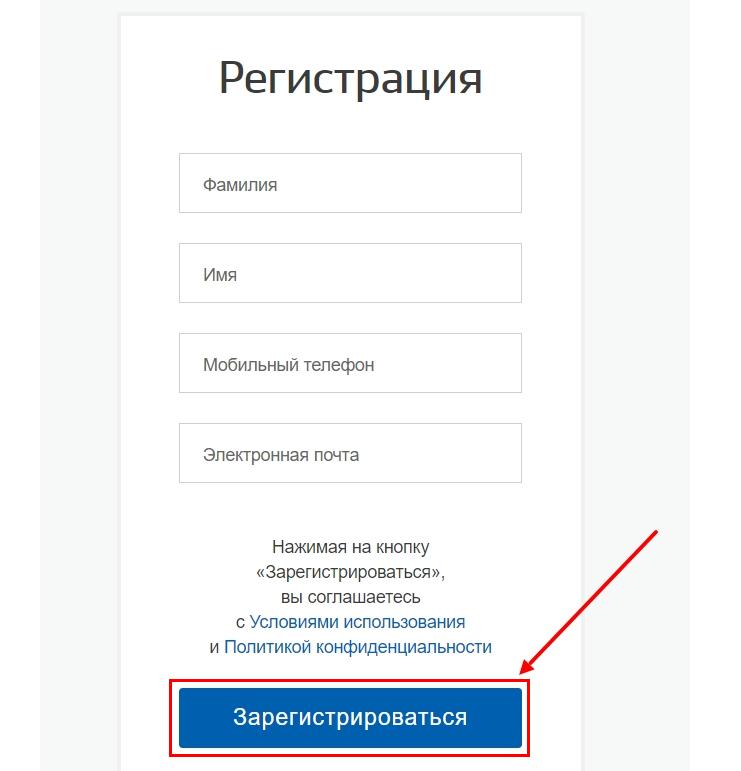 Ввод личной информации и завершение регистрации