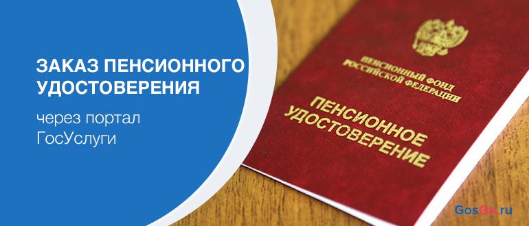 Заказываем пенсионное удостоверение через портал госуслуги