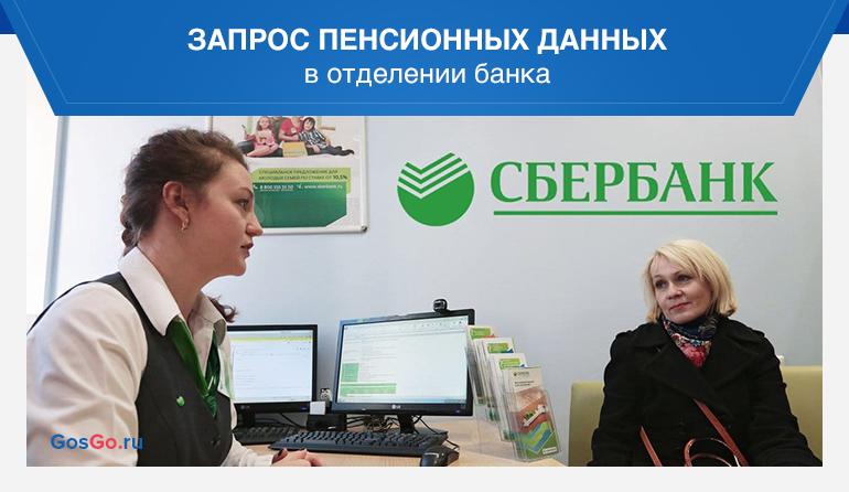 Запрос пенсионных данных в банке