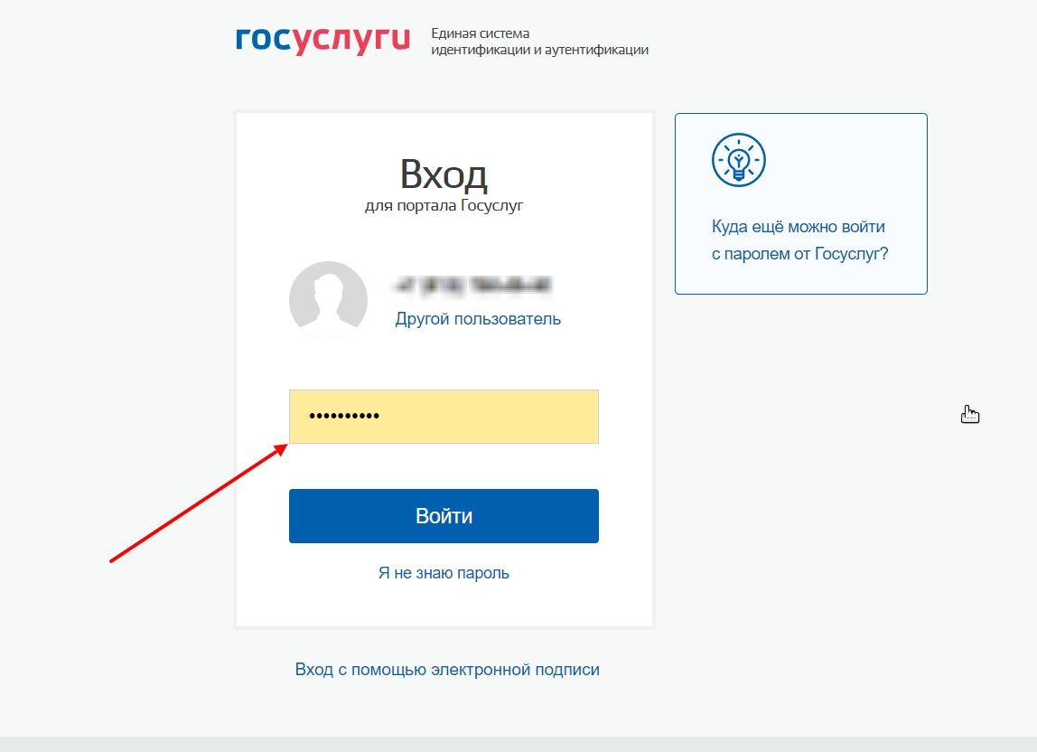 Авторизация на портале через логин и пароль